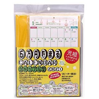 【新品】6万円貯まるカレンダー2021 シャッフル型