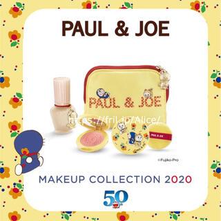 ポールアンドジョー(PAUL & JOE)のメイクアップコレクション 2020 ポール&ジョー ドラえもん コフレ 限定(コフレ/メイクアップセット)