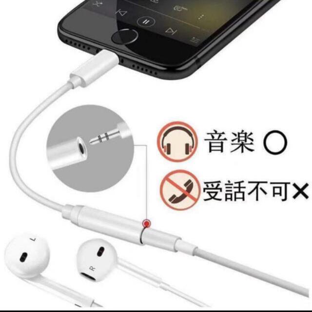 iPhone(アイフォーン)のiPhone イヤホン 変換アダプター スマホ/家電/カメラのスマホアクセサリー(ストラップ/イヤホンジャック)の商品写真