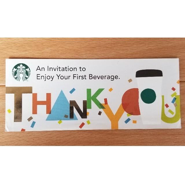 Starbucks Coffee(スターバックスコーヒー)のスターバックスコーヒー 無料券 ドリンクチケット 1枚 starbucks チケットの優待券/割引券(フード/ドリンク券)の商品写真