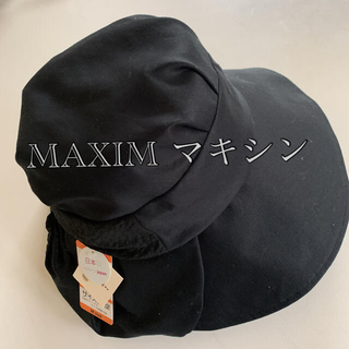 百貨店購入 MAXIM マキシン ケープ付 帽子 ハット 黒 新品 M(ハット)