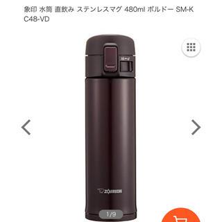 ゾウジルシ(象印)の新品 象印マホービン■水筒ステンレスマグ軽量コンパクトSM-KC48-VD(弁当用品)