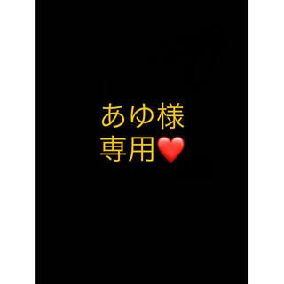 ポーラ(POLA)のあゆ様専用ページ(日焼け止め/サンオイル)