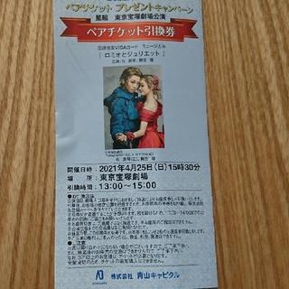 星組 東京宝塚劇場公演  貸切 ペアチケット引換券「ロミオとジュリエット」(ミュージカル)