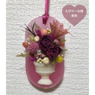 №13 バラ売りアウトレット✿アロマワックスサシェ(アロマ/キャンドル)