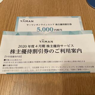 ヤーマン(YA-MAN)の株主優待券 ヤーマン(その他)
