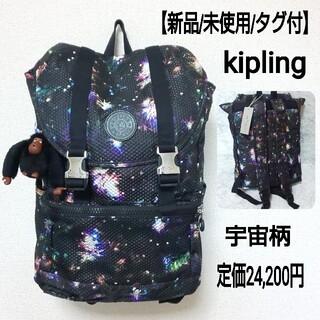キプリング(kipling)の【新品】kipling キプリング リュック バックパック 宇宙 コスモ柄(リュック/バックパック)