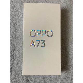 オッポ(OPPO)のOPPO A73 ネービーブルー 新品未開封(スマートフォン本体)
