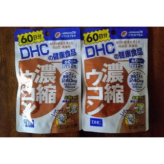 DHC - DHC 濃縮ウコン 60日 120粒×2袋 新品