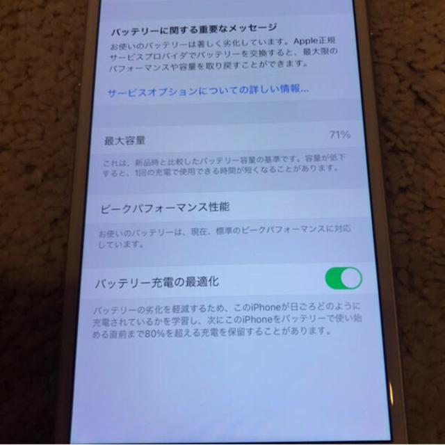 iPhone(アイフォーン)の専用☆iPhone7 plus 128 ゴールド スマホ/家電/カメラのスマートフォン/携帯電話(スマートフォン本体)の商品写真