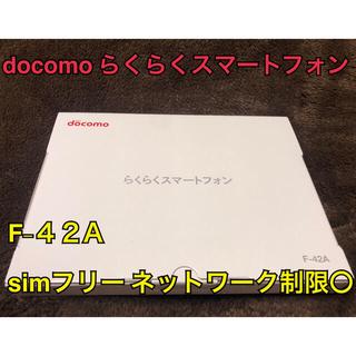 NTTdocomo - ドコモ らくらくスマートフォン F-42A simフリー 制限〇 ホワイト