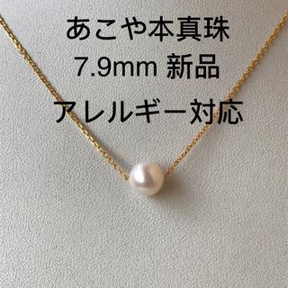 パールネックレス 本真珠 あこや真珠 スルーネックレス ステンレスチェーン 国産(ネックレス)