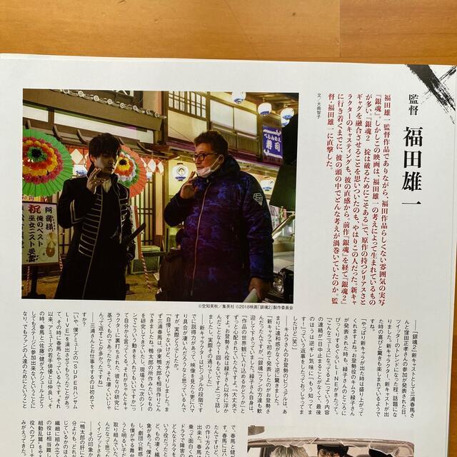 三浦春馬 ◆ 【切り抜き】+act.  2018年 09月号 エンタメ/ホビーの雑誌(音楽/芸能)の商品写真