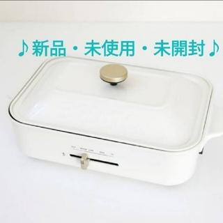 新品・未使用・未開封 BRUNO コンパクトホットプレート ホワイト