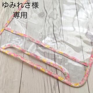 ゆみれさ様専用 オーダー♡ピンクブーケ・クリアランドセルカバー(外出用品)