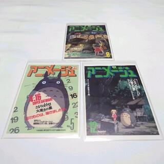 アニメージュとジブリ展 アニメージュの表紙デザインとなりのトトロポストカード3て