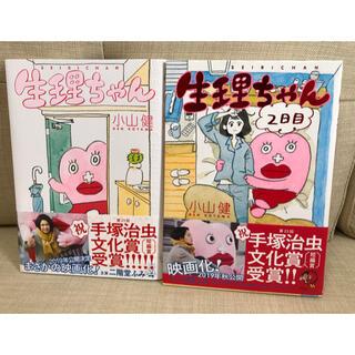 カドカワショテン(角川書店)の生理ちゃん 1、2巻(女性漫画)