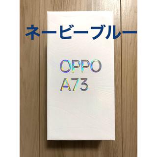 OPPO - OPPO A73  ネイビーブルー/SIMフリー/新品未使用