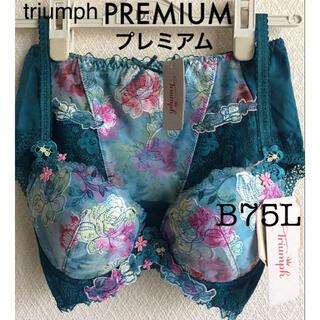 Triumph - 【新品タグ付】triumph★PREMIUMラインB75L(定価¥12,100)