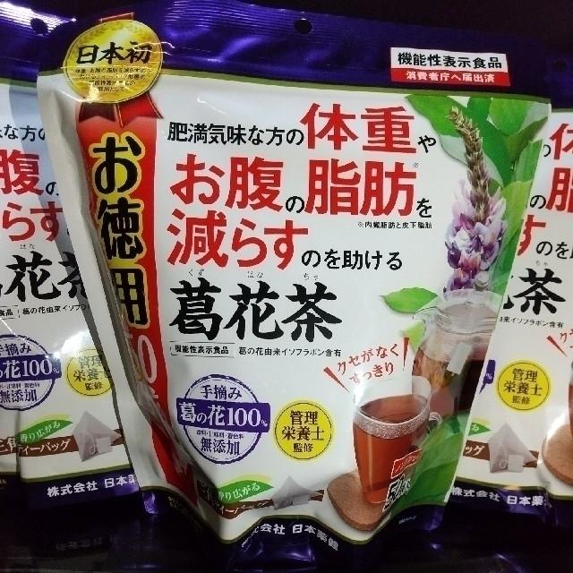 肥満気味な方の体重やお腹の脂肪を減らすのを助ける 葛花茶 50袋✖3 食品/飲料/酒の健康食品(健康茶)の商品写真