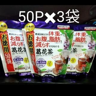 肥満気味な方の体重やお腹の脂肪を減らすのを助ける 葛花茶 50袋✖3
