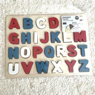 スリーコインズ(3COINS)のスリーコインズ アルファベットパズル(知育玩具)