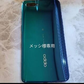 オッポ(OPPO)のOPPO オッポ OPPO Reno A(リノ エー) ブルー SIMフリー(スマートフォン本体)