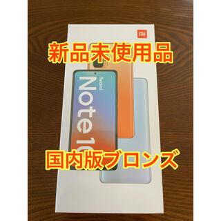ANDROID - 未開封 Xiaomi Redmi Note10Pro 国内版 ブロンズ