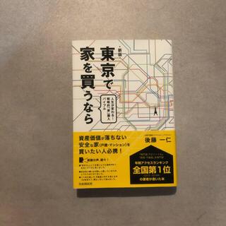 シュウエイシャ(集英社)の東京で家を買うなら 人生が変わる 家購入本(住まい/暮らし/子育て)