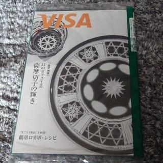 新品未開封☆VISA会員誌 2021年5月号(地図/旅行ガイド)