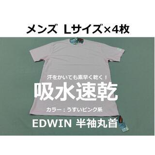エドウィン(EDWIN)のLサイズ 4枚 EDWIN 吸水速乾 メンズ 丸首半袖 Tシャツ ピンク色系(Tシャツ/カットソー(半袖/袖なし))