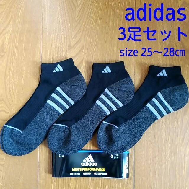 adidas(アディダス)のアディダス  メンズ ショートソックス 3足セット メンズのレッグウェア(ソックス)の商品写真