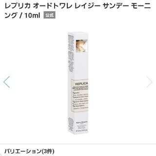 Maison Martin Margiela - レイジーサンデーモーニング香水 10ミリ新品未使用箱付き メゾンマルジェラ