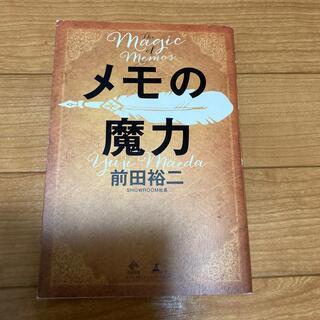 メモの魔力 The Magic of Memo