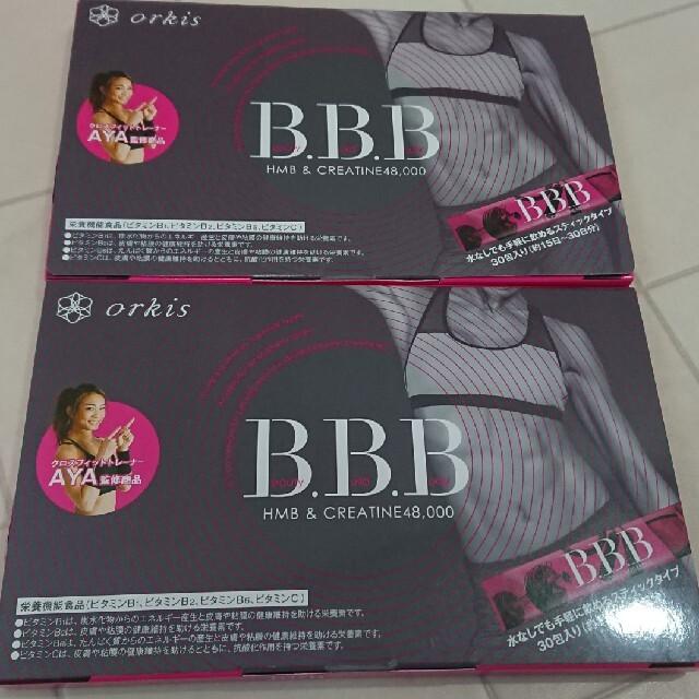 ORBIS(オルビス)のAYA監修 トリプルビーB.B.Bサプリメント2.5g コスメ/美容のダイエット(ダイエット食品)の商品写真