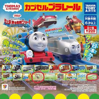 タカラトミーアーツ(T-ARTS)のトーマスガチャガチャ(電車のおもちゃ/車)