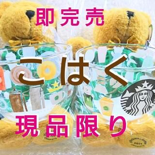 Starbucks Coffee - スタバ ベアリスタ 25YEARS 耐熱 グラス マグ スターバックス ルーツ
