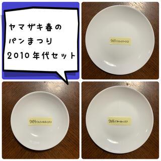 ヤマザキセイパン(山崎製パン)の2011,2014,2016年 ヤマザキ春のパン祭り (食器)