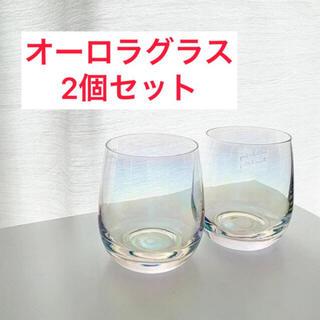 スリーコインズ(3COINS)の【新品未使用】スリーコインズ 3COINS  オーロラグラス 2個セット(グラス/カップ)