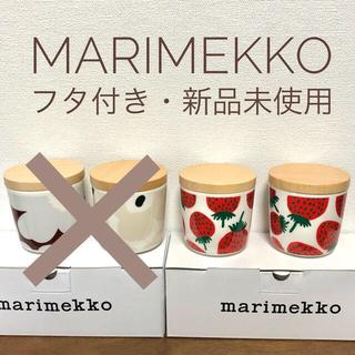 marimekko - マリメッコ ラテマグ  マンシッカ×2個 フタ付き