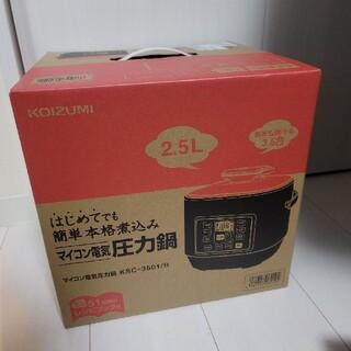 KOIZUMI - KOIZUMIコイズミ電気圧力鍋KSC-3501/R 未使用新品