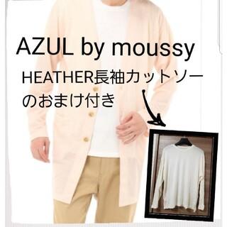 アズールバイマウジー(AZUL by moussy)のアズールバイマウジー サーフニットカーディガン オレンジ 長袖カットソー白 新品(カーディガン)