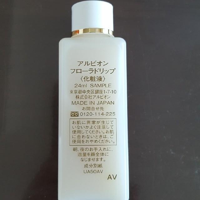 ALBION(アルビオン)のアルビオン フローラドリップ 24ml コスメ/美容のスキンケア/基礎化粧品(化粧水/ローション)の商品写真