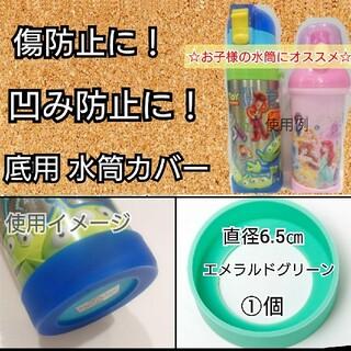 直径6.5㎝エメラルドグリーン①個プラスチック水筒カバーサーモス幼稚園女の子供(水筒)