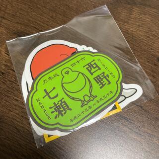 乃木坂46 - 西野七瀬 卒コン ステッカー