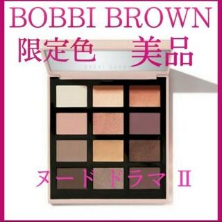BOBBI BROWN - 【美品】ボビイブラウン ヌード ドラマ Ⅱ