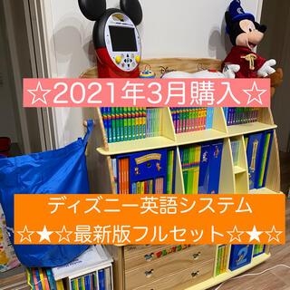 未開封多数★2021年3月購入☆ディズニー英語システムフルセット★最新版