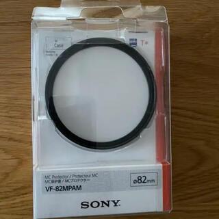 ソニー(SONY)のSony Zeiss MC PROTECTER 82mm フィルター(フィルター)