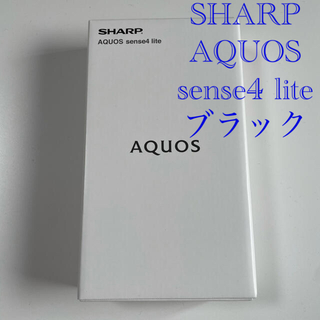 AQUOS - AQUOS/SHARP sense4 lite SH-RM15 ブラック(B)
