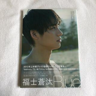 ワニブックス(ワニブックス)の福士蒼汰 Blue 写真集(アート/エンタメ)
